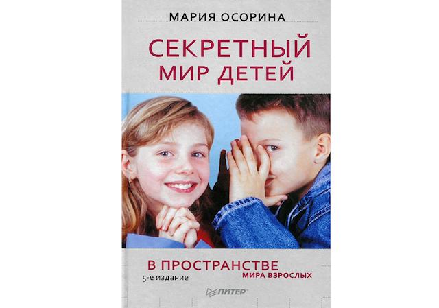 """Три состояния """"я"""": родитель, взрослый и ребенок"""