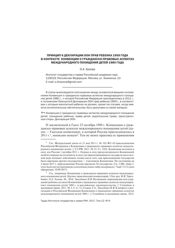 Декларация прав ребенка — редакция от 20.11.1959 — контур.норматив