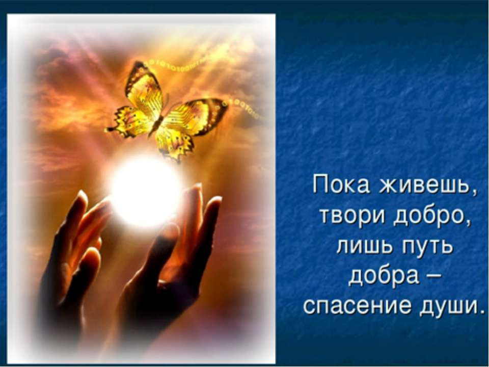 Извечные проблемы духовного роста