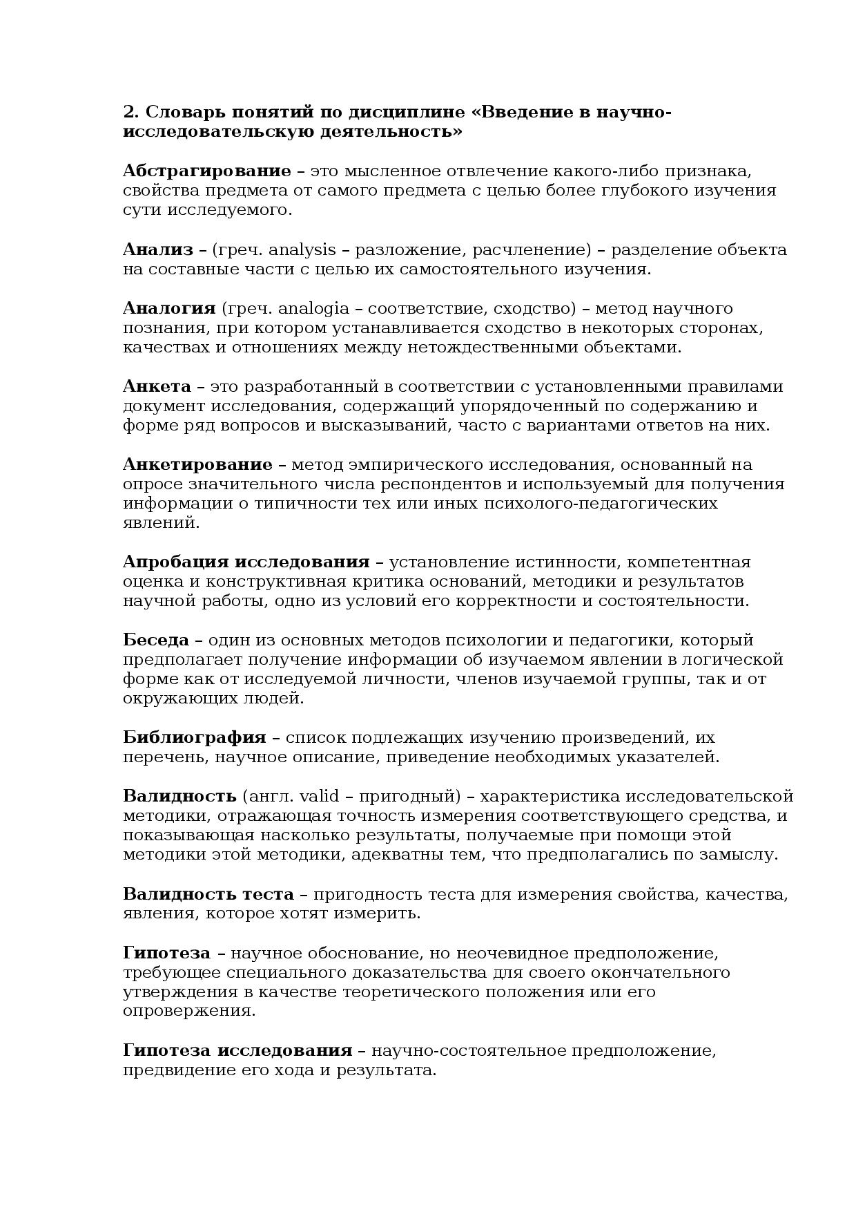 Лекция №2 разновидности опроса