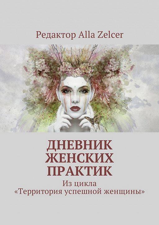 Психология: верность - бесплатные статьи по психологии в доме солнца