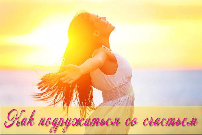 Что такое счастье и почему оно имеет значение? (+определение в психологии)