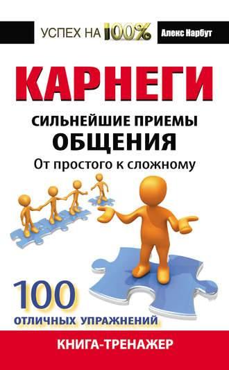 """Социально-коммуникативный тренинг """"психология общения"""""""