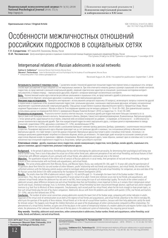 Михаил литвак: инвентаризация времени и партнеров по общению