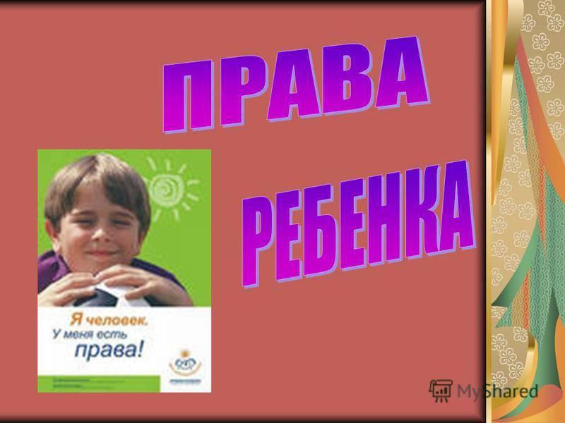 Семейный кодекс.глава 11. права несовершеннолетних детей. семейный кодекс рф