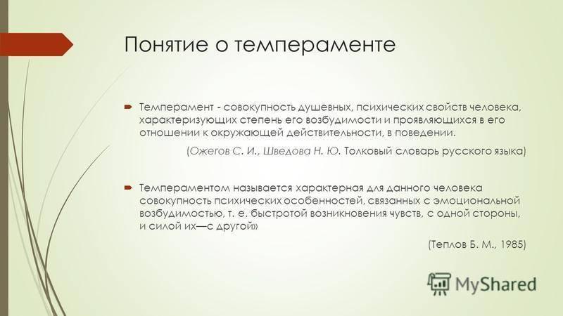 Типы темперамента: характеристика, описание, сравнительная таблица