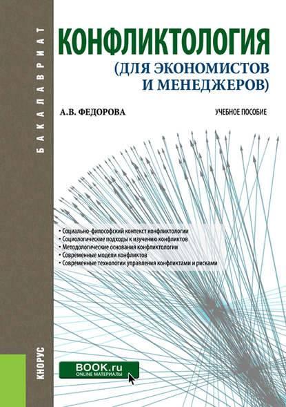 Читать книгу пропедевтика психологического самообразования в. и. гинецинского : онлайн чтение - страница 1