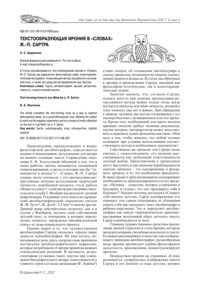 Психология: определение слова ирония - бесплатные статьи по психологии в доме солнца