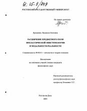 Генетическая эпистемология - психологическая энциклопедия - словари и энциклопедии