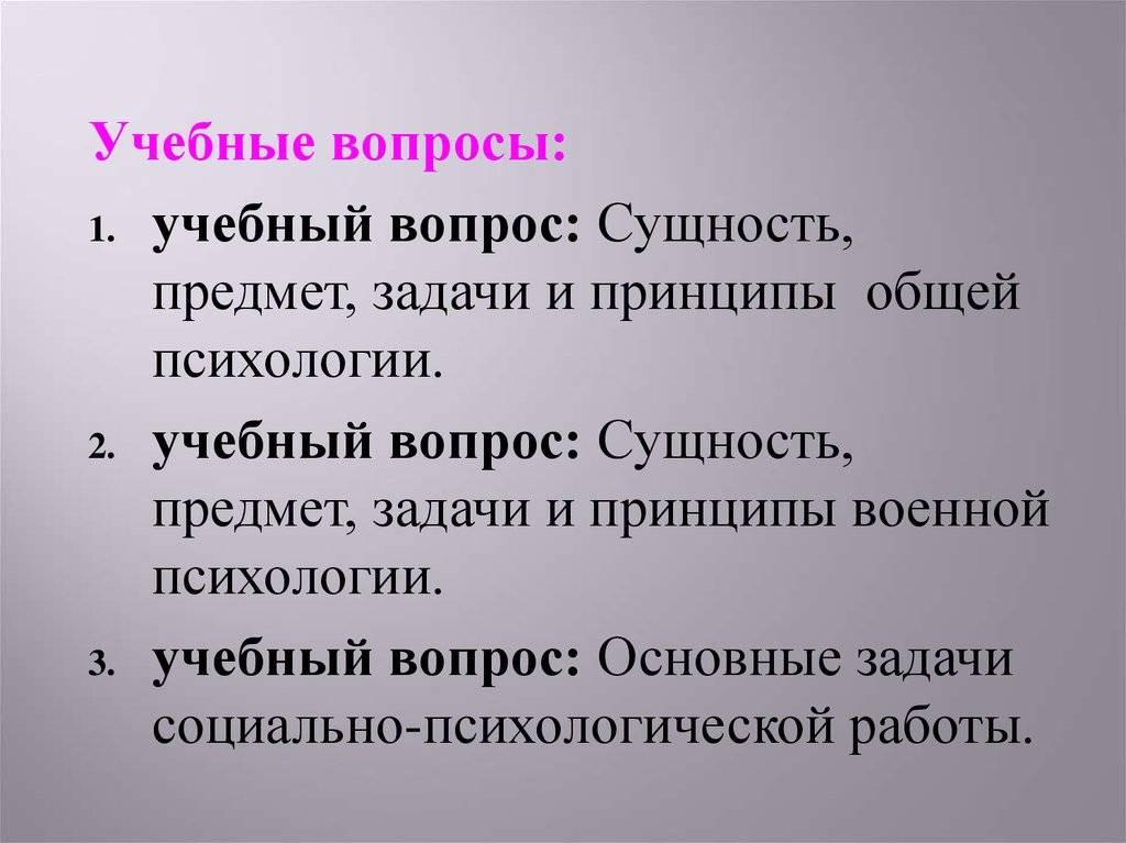 Вопросы психологии — википедия. что такое вопросы психологии