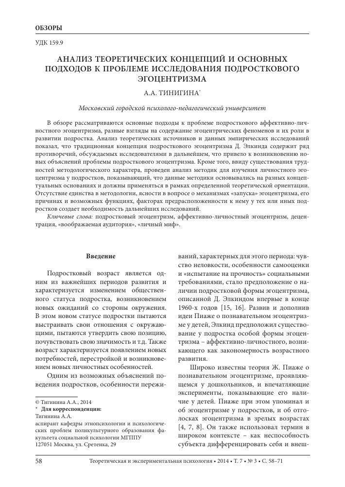 Эгоизм и эгоцентризм в психологии: разница и сходство в понятиях