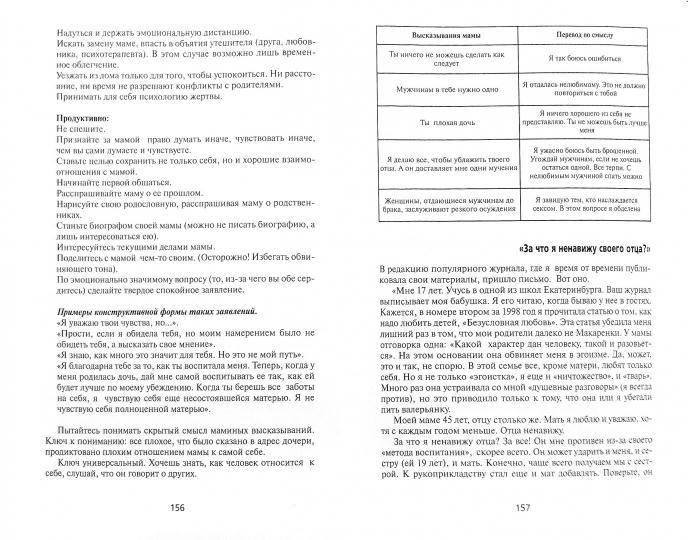Организация и проведение психологических акций (мастер-класс)