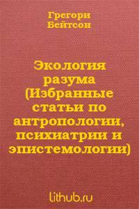Бейтсон, грегори википедия