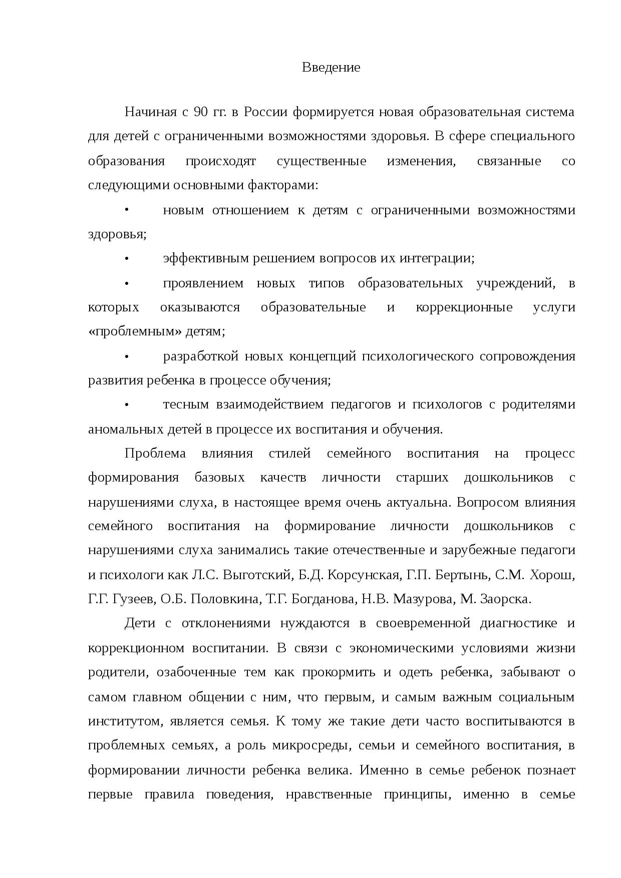 Госпитализм — википедия