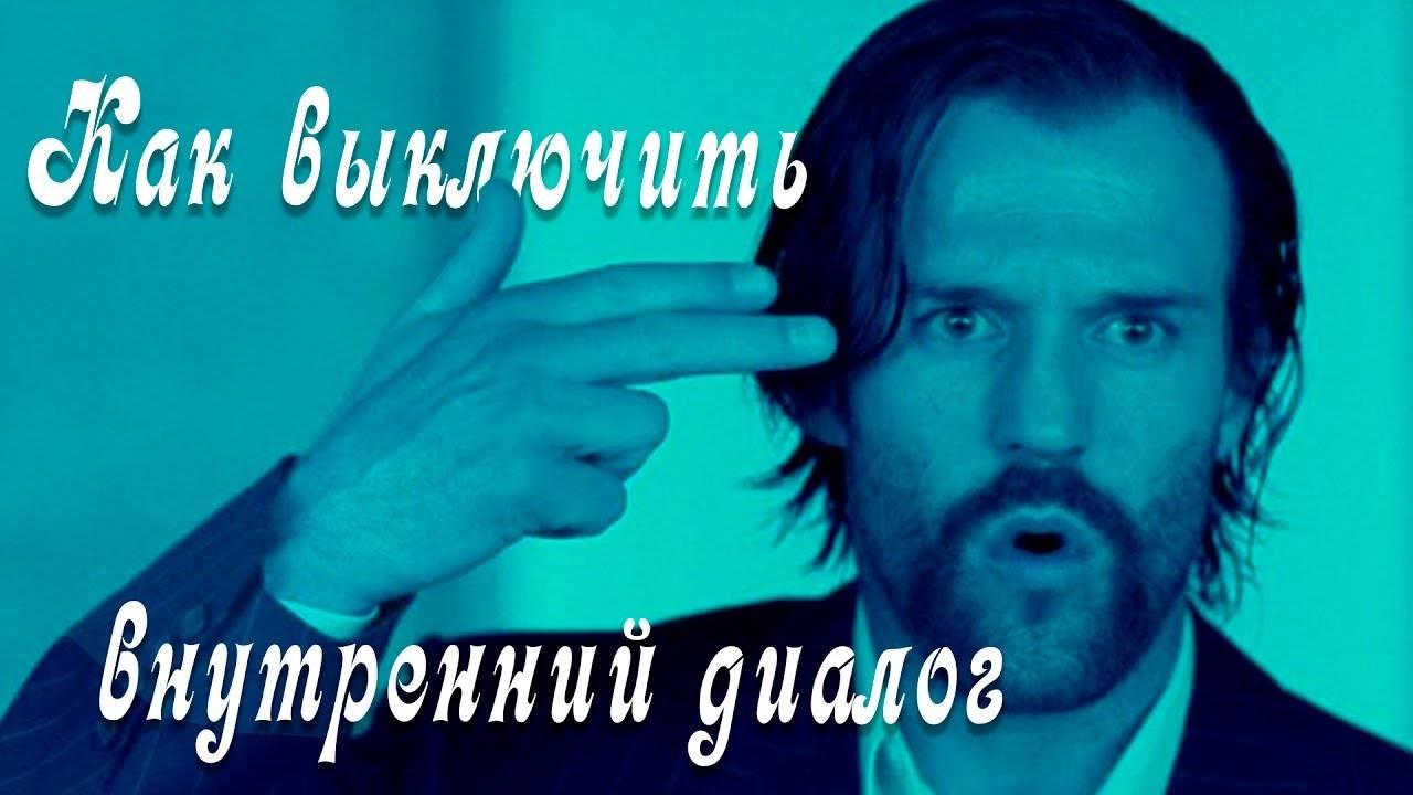 Внутренний диалог человека: использовать или отключить   pravdaonline.ru