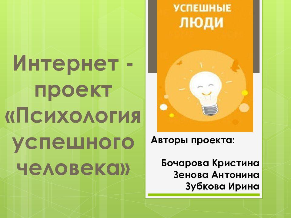 Как выглядит успешный человек по мнению специалистов | стимулируем жизненную энергию