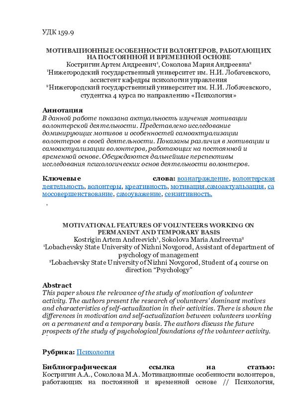 Психология личности человека: особенности и полезные статьи | психология на psychology-s.ru