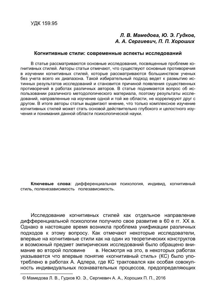 Дифференциальная психология читать онлайн, софья нартова-бочавер