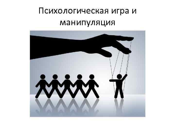 Манипуляция людьми. запретные приемы манипуляции людьми.