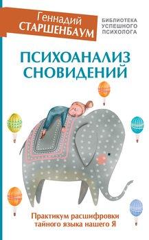 Читать книгу неидеальный психолог. работа над ошибками ксении левкович : онлайн чтение - страница 2