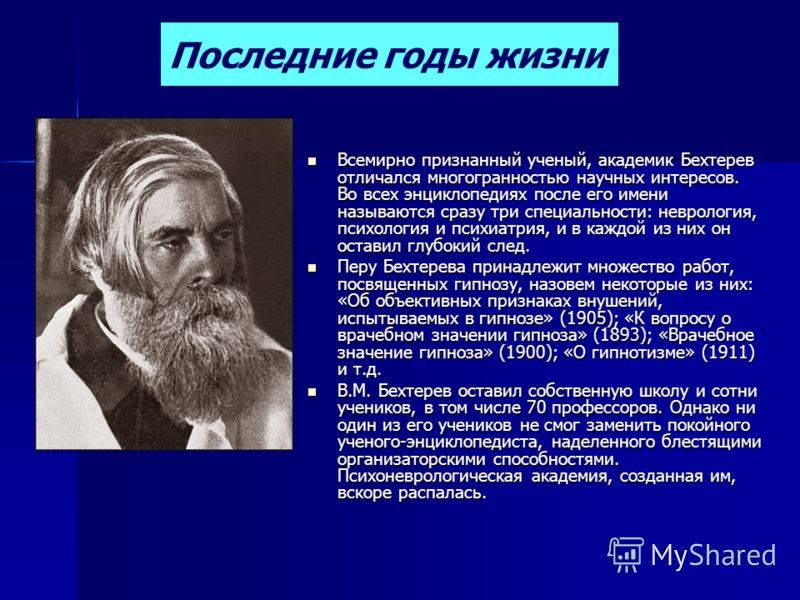 Бехтерев, владимир михайлович — википедия