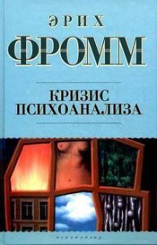 Фрейд анна. книги онлайн