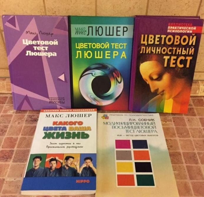 Циклы книг макса люшера