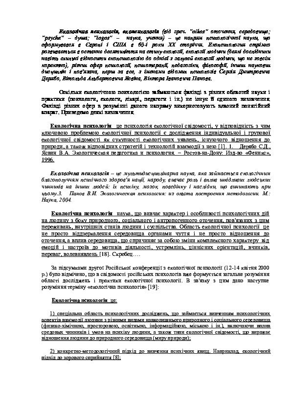 Экологическая психология википедия