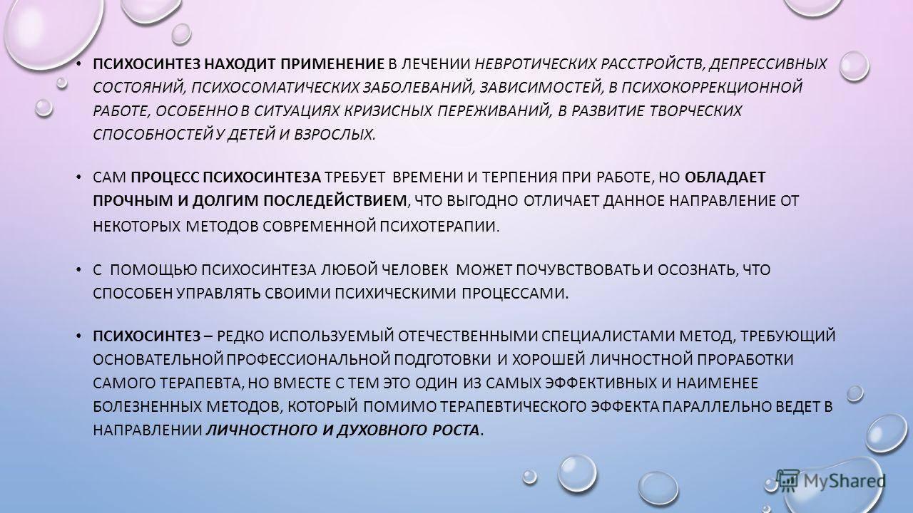 Психосинтез