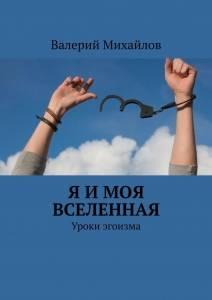 Эгоизм и эгоисты - психология дома солнца