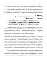 Тренинги. психокоррекционные программы. деловые игры (31 стр.)