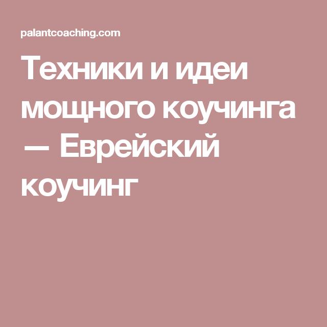 Что такое коучинг? коучинг — это… расписание тренингов. самопознание.ру
