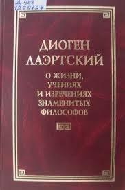 Аристотель | энциклопедия кругосвет