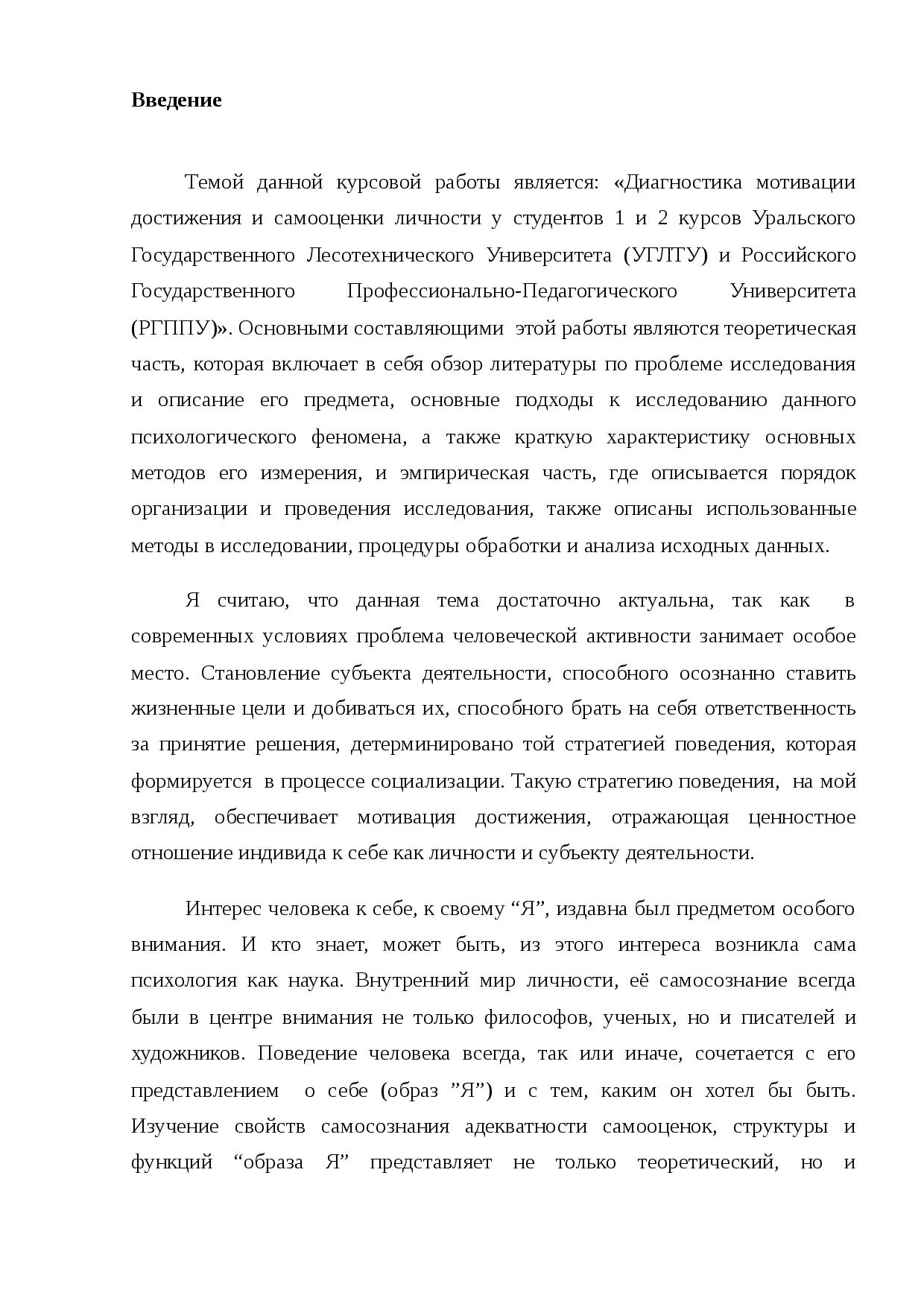 """Научно-исследовательская работа по психологии """"самооценка личности"""""""