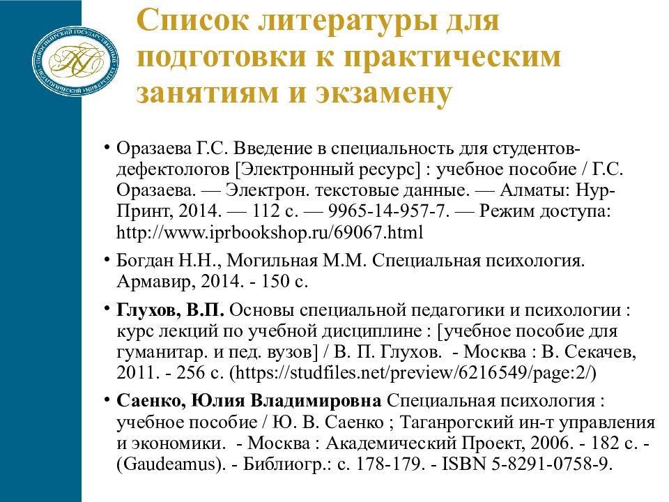 Дефектология — википедия. что такое дефектология
