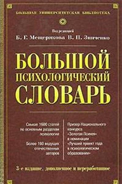 Инсайт — википедия переиздание // wiki 2