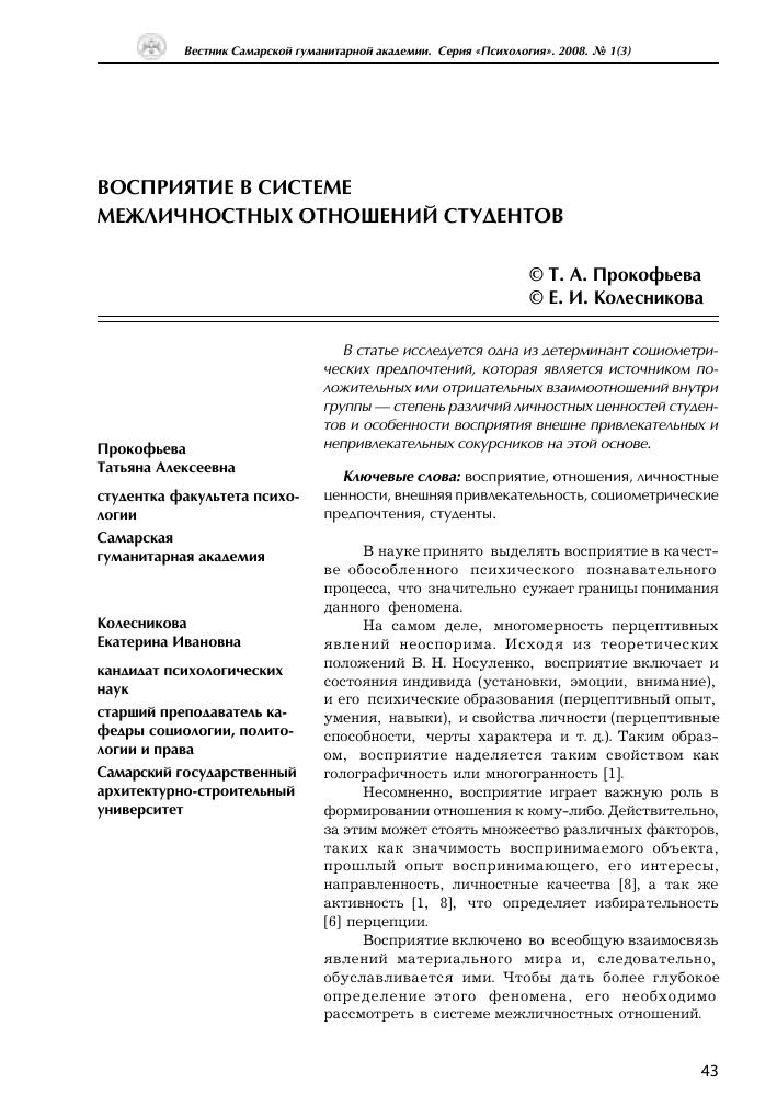 Предварительная формулировка общего закона межличностныхотношений