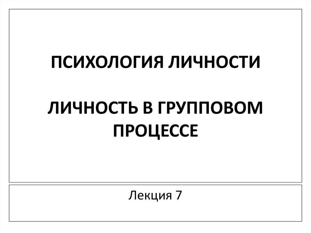 Теории личности