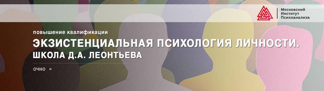Экзистенциальная психология — википедия. что такое экзистенциальная психология
