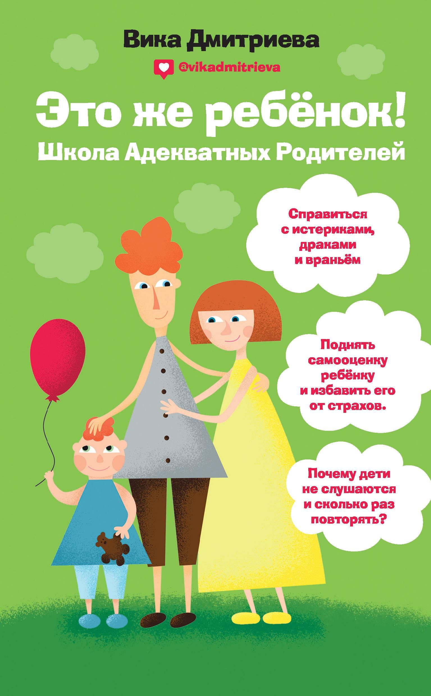 Психологическое развитие трёхлетнего ребенка