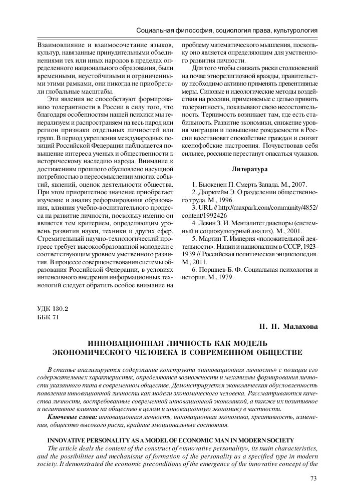 Психотип личности: классификация и описание