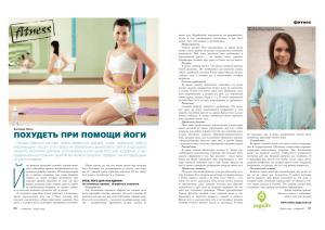 Психология: йога-нидра - бесплатные статьи по психологии в доме солнца