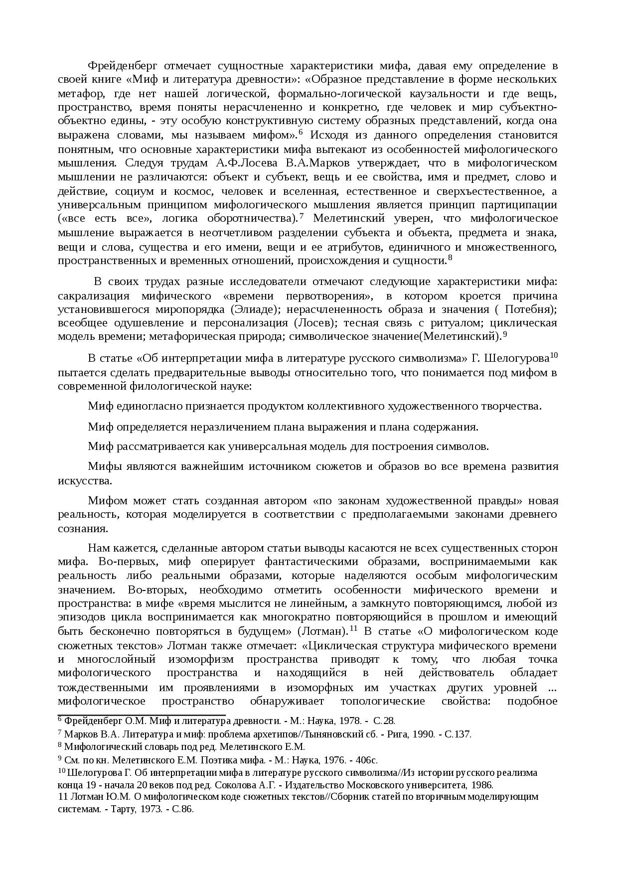 Определение понятия «персонификация»
