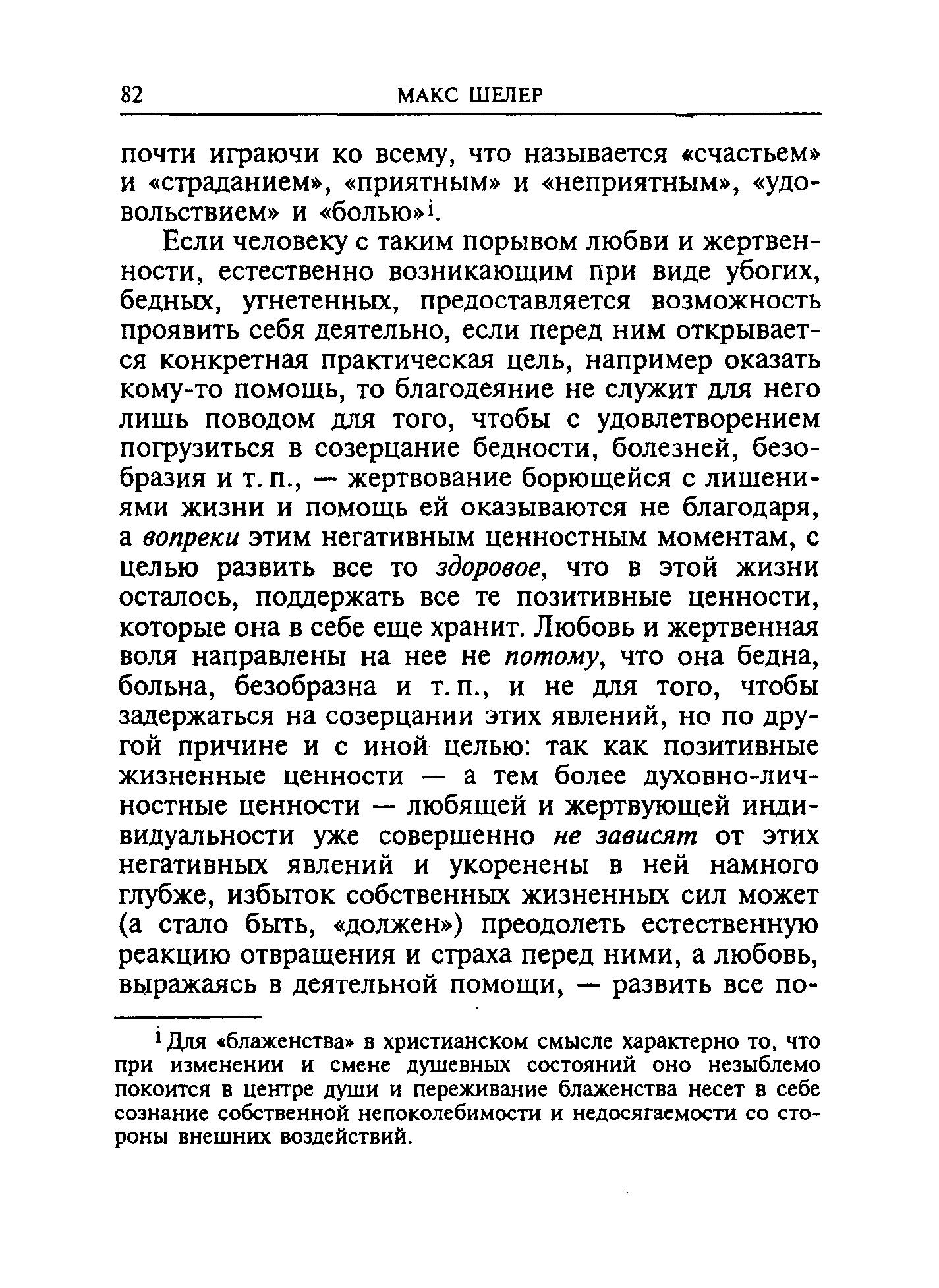 3-6. попрошайничество как стиль жизни маргиналов