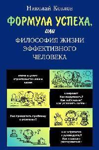Читать онлайн книгу формула успеха или философия жизни эффективного человека - николай козлов бесплатно. 1-я страница текста книги.