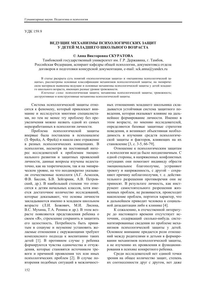 Психология: вытеснение подавление - бесплатные статьи по психологии в доме солнца