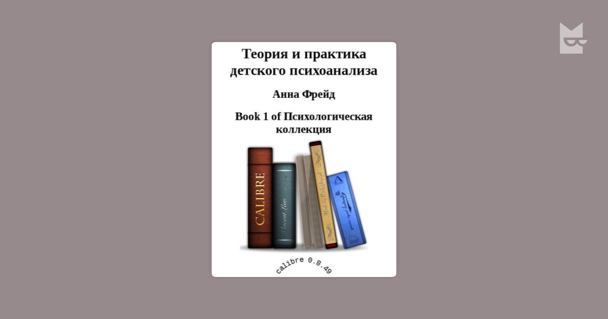 Психология «я» и защитные механизмы.анна фрейд (1895-1982).