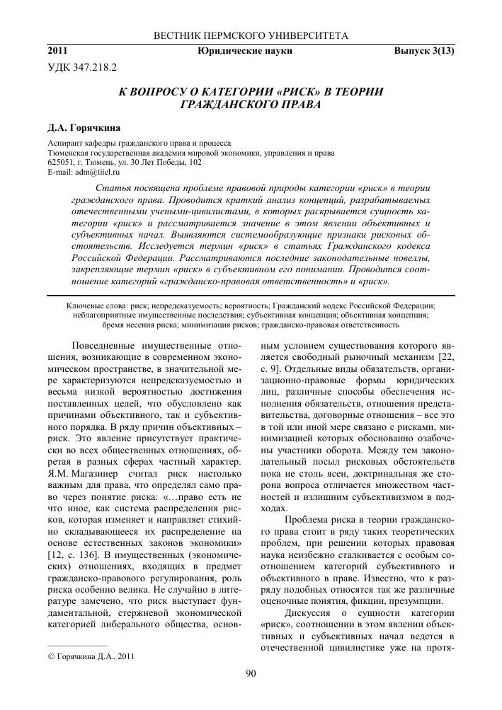 Читать книгу психология риска е. п. ильина : онлайн чтение - страница 5