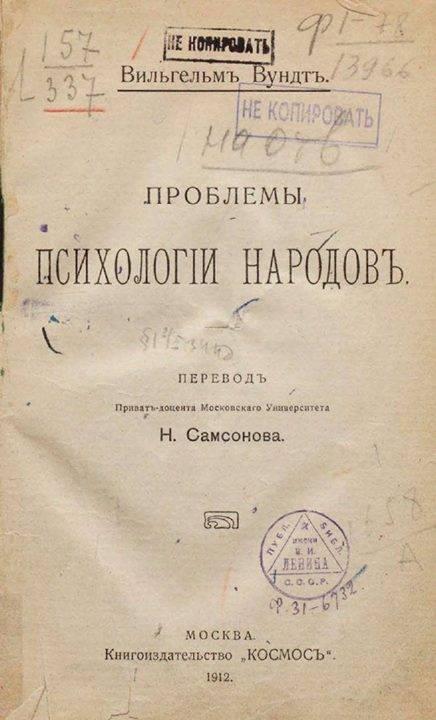 Вундт, вильгельм — википедия