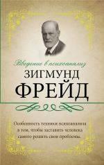 10 лучших книг по психологии